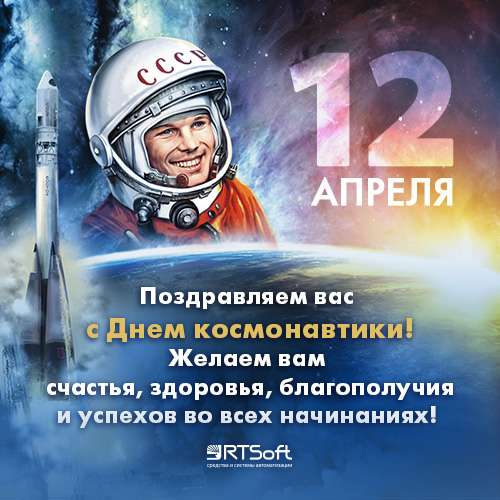 Cosmonautics_Day_RTSoft_1.jpg